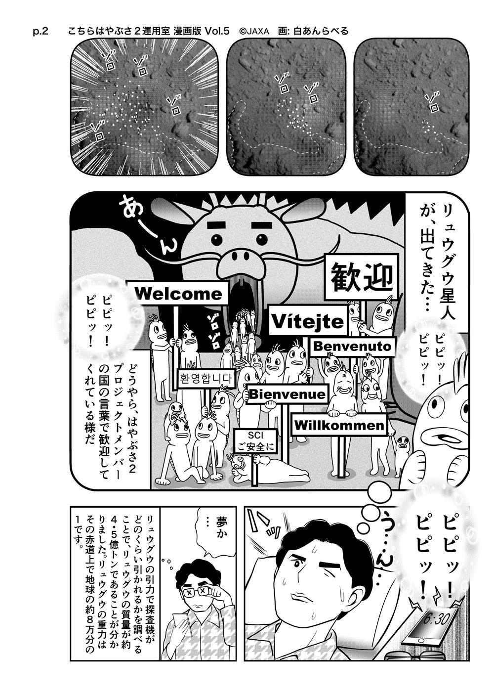 comic05_2.jpg